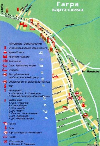 карта гагры с улицами