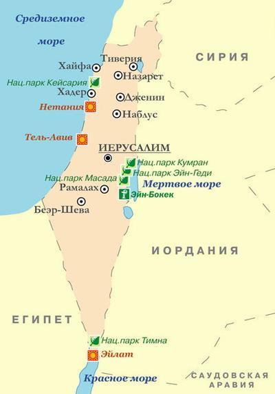 израиль знакомства на русском